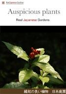 Auspicious plants in Japanese Gardens